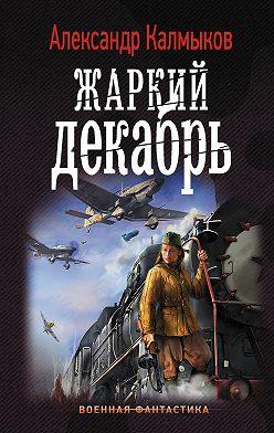 Александр Калмыков - Жаркий декабрь