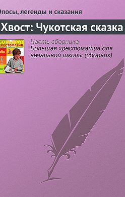 Эпосы, легенды и сказания - Хвост: Чукотская сказка