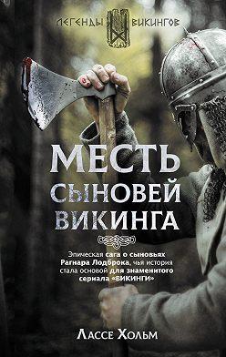 Лассе Хольм - Месть сыновей викинга