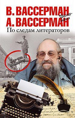 Анатолий Вассерман - По следам литераторов. Кое-что за Одессу