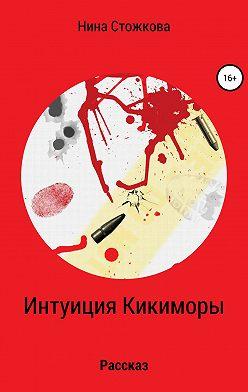 Нина Стожкова - Интуиция Кикиморы