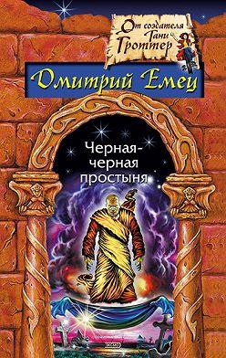 Дмитрий Емец - Замурованная мумия