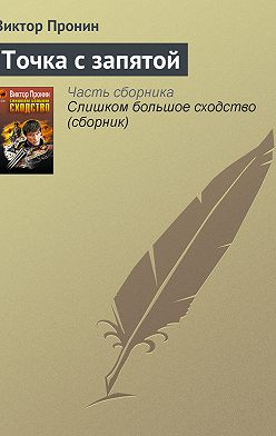 Виктор Пронин - Точка с запятой
