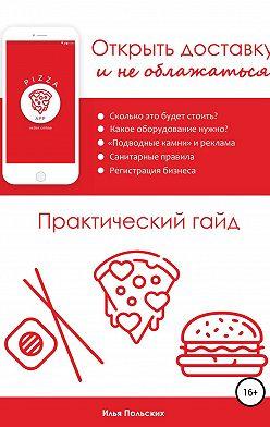 Илья Польских - Открыть доставку и не облажаться