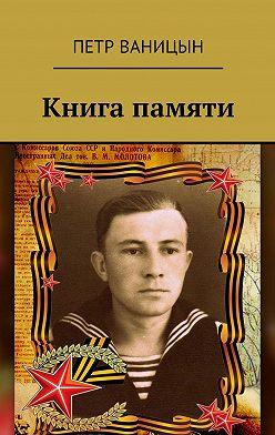 Петр Ваницын - Книга памяти