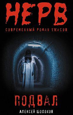 Алексей Шолохов - Подвал
