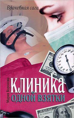 Мария Воронова - Клиника одной взятки