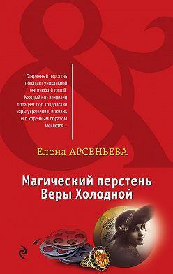 Елена Арсеньева - Магический перстень Веры Холодной