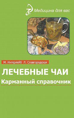 Михаил Ингерлейб - Лечебные чаи и сборы: Карманный справочник