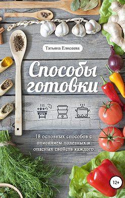Татьяна Елисеева - Способы готовки