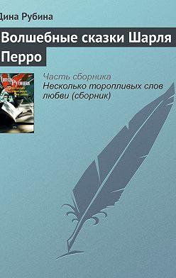 Дина Рубина - Волшебные сказки Шарля Перро