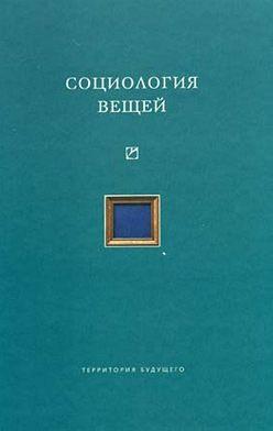 Коллектив авторов - Социология вещей (сборник статей)