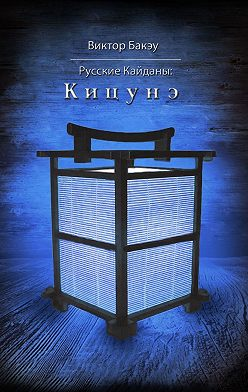Виктор Бакэу - Русские кайданы: Кицунэ