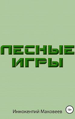 Маковеев Иннокентий - Лесные игры