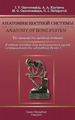 Геннадий Ничипорук - Anatomy of bone system. The manual for medical students / Анатомия костной системы. Учебное пособие для медицинских вузов
