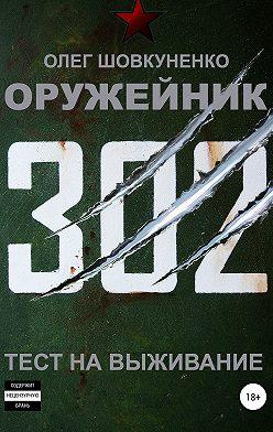 Олег Шовкуненко - Оружейник. Книга первая. Тест на выживание