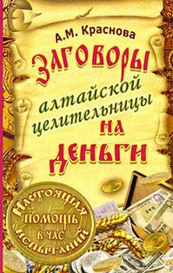 Алевтина Краснова - Заговоры алтайской целительницы на деньги