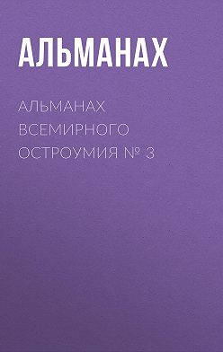 Альманах - Альманах всемирного остроумия № 3