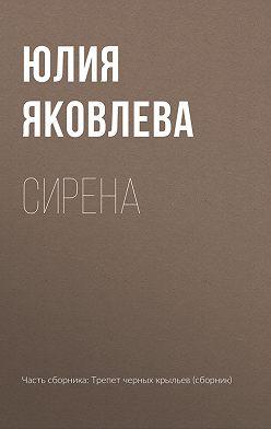 Юлия Яковлева - Сирена