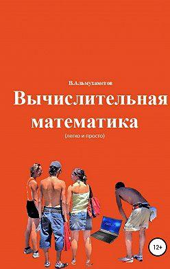 Валерий Альмухаметов - Вычислительная математика