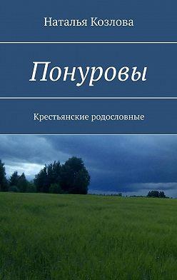 Наталья Козлова - Понуровы. Крестьянские родословные