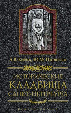 Юрий Пирютко - Исторические кладбища Санкт-Петербурга