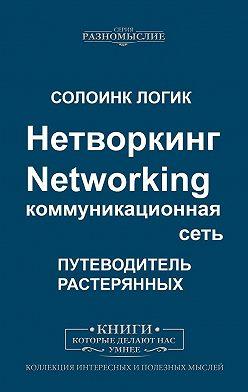 Солоинк Логик - Нетворкинг. Networking. Коммуникационнаясеть