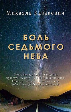 Михаэль Казакевич - Боль седьмогонеба