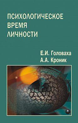 Евгений Головаха - Психологическое время личности