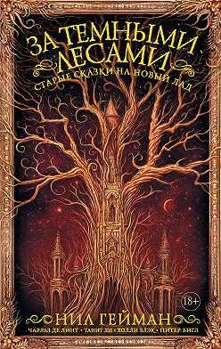 Нил Гейман - За темными лесами. Старые сказки на новый лад