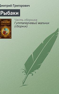 Дмитрий Григорович - Рыбаки