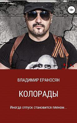 Владимир Ераносян - Колорады