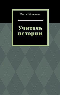 Канта Ибрагимов - Учитель истории