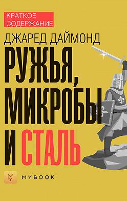 Владислава Бондина - Краткое содержание «Ружья, микробы и сталь»