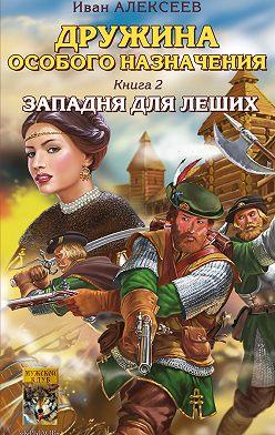 Иван Алексеев - Западня для леших