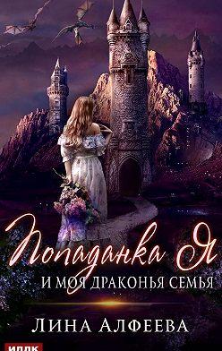 Лина Алфеева - Попаданка я и моя драконья семья