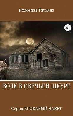 Татьяна Полозова - Волк в овечьей шкуре. Серия Кровавый Навет