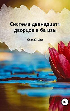 Сергей Цзы - Система двенадцати дворцов в ба цзы