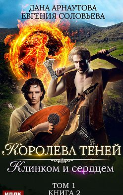 Евгения Соловьева - Клинком и сердцем. Том 1