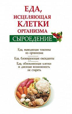 Ольга Валожек - Сыроедение. Еда, исцеляющая клетки организма