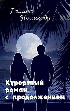 Галина Полякова - Курортный роман с продолжением