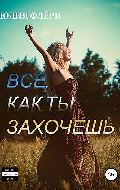 Юлия Флёри - Всё, как ты захочешь