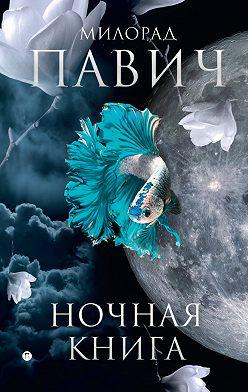 Милорад Павич - Ночная книга (сборник)