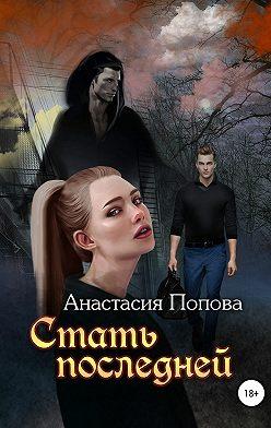Анастасия Попова - Стать последней