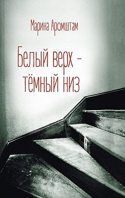 Марина Аромштам - Белый верх – темный низ