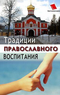 Ольга Киселева - Традиции православного воспитания