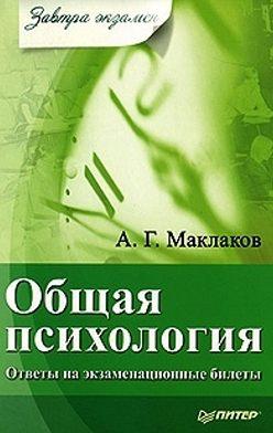 Анатолий Маклаков - Общая психология: Ответы на экзаменационные билеты