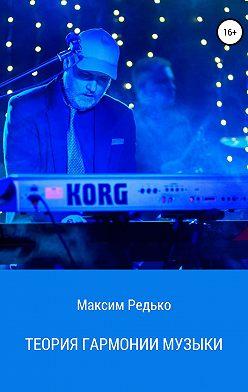 Максим Редько - Теория гармонии музыки
