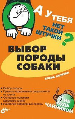 Елена Кожева - Выбор породы собаки