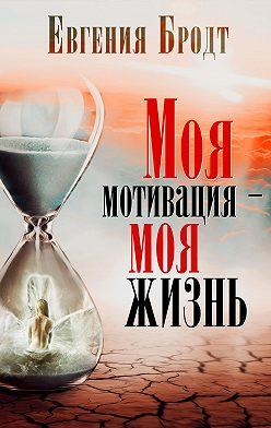 Евгения Бродт - Моя мотивация – моя жизнь